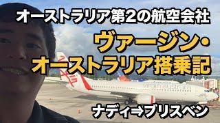 ヴァージン・オーストラリア搭乗レビュー!!オーストラリア第2の航空会社