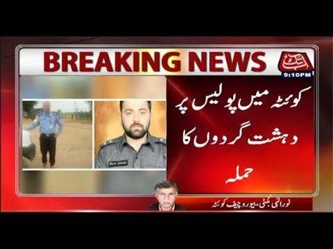 Quetta: DSP under attack by terrorist