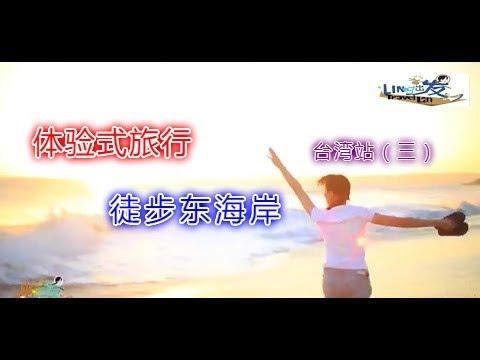 Travel-Lin 琳时出发 体验式旅行 台湾站(三):徒步东海岸