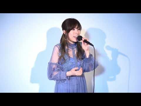 トロイメライ / YUKI (映画『コーヒーが冷めないうちに』主題歌)  COVERD BY 愛璃
