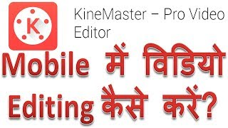 How to edit video on mobile by KineMaster | Mobile me Kine Master app se Video Edit kaise kare