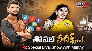ఫేక్ అకౌంట్లకు చెక్ పెట్టే మార్గాలేంటి? | TV5 Murthy Special Show | TV5News