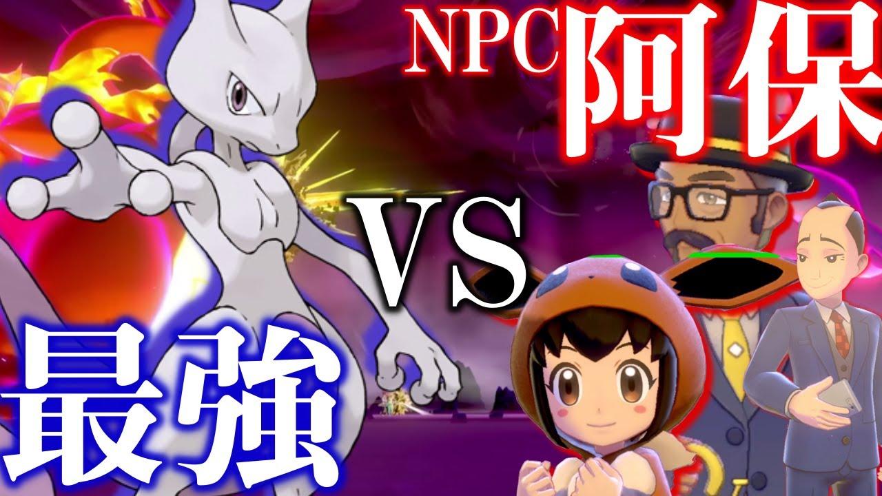 Npc 剣盾 レイド ポケモン剣盾 レイド乱数調整のやり方