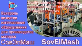 Контроль качества изготовления оборудования для производства моторов СовЭлМаш