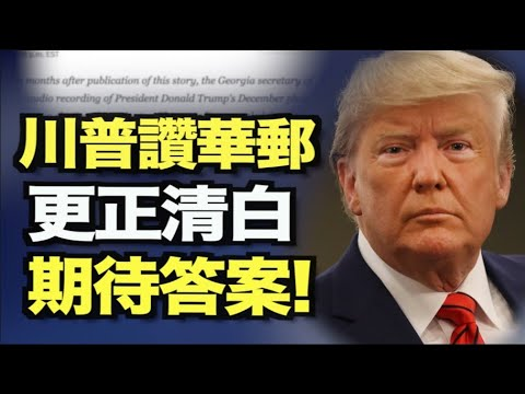 """《华盛顿邮报》更正早先诋毁的报导 川普:显示""""媒体的荒谬"""";受不了美国边境危机 墨西哥拟""""接棒""""建边境墙;对库莫的最新指控 直接提交给警方;中国疫苗成为进入中国的门票?8am【希望之声TV】"""