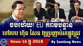EU គំរាមបន្ទាន់ទៅលោក ហ៊ុន សែន ឲ្យប្រញាប់រកផ្លូវត្រូវ, Cambodia Hot News, Khmer News