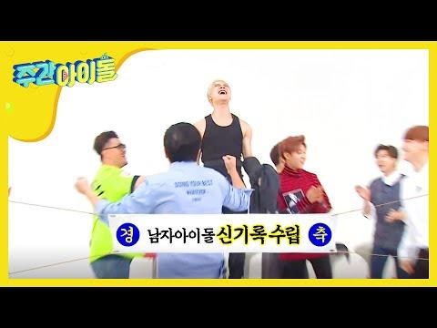 주간아이돌 - (episode-220) Got7 Jackson! Sexy Challenge!
