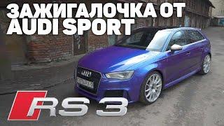 Audi RS3 - автообзор, отзыв о сочной audi rs3 8v кузове, когда не нужен apr
