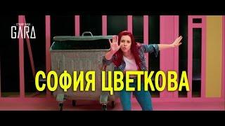 МАСТЕР-КЛАССЫ / СОФИЯ ЦВЕТКОВА / 20 февраля / МОСКВА