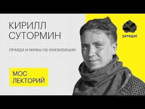 Кирилл Сутормин – о правде и мифах в истории инквизиции