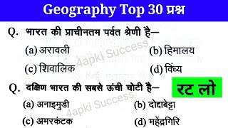 Indian Geography Top 30 Questions | Geography GK | SSC, CHSL, RAILWAY, UPSC... screenshot 5