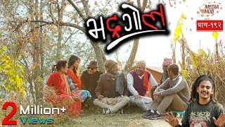 Bhadragol, Episode-192, 04-January-2019, By Media Hub Official Channel