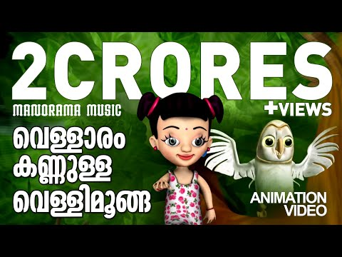 Vellaram Kannulla Vellimoonga - A different version by Candymoon
