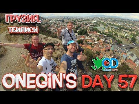 Onegin's Day 57. Грузия. Тбилиси / Gürcüstan. Tbilisi