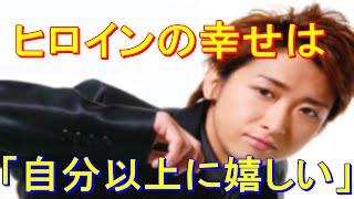 嵐・大野智、ドラマ『世界一難しい恋』で波瑠に対して「こんな感情は初...