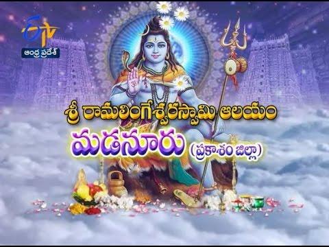 Teerthayatra - Sri Ramalingeswara Swamy temple Madanur , Prakasam - 11th July 2016 - తీర్థయాత్ర