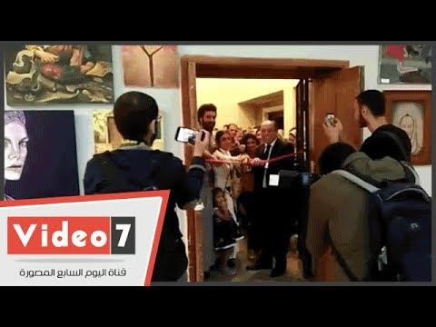 أشرف رضا يفتتح معرض فنانى الدراسات الحرة بـ-فنون جميلة الزمالك-  - 23:53-2018 / 10 / 14