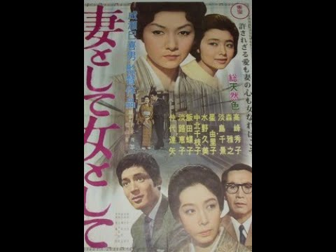 daughters,-wives-and-a-mother/-サラリーマン出世太閤記・完結篇-花婿部長no.1-trailer-(1960)-mikio-naruse
