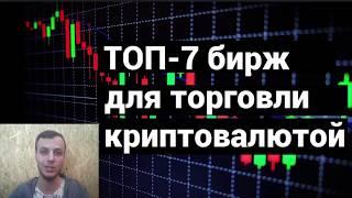 ТОП-7 бирж для торговли криптовалютой(, 2017-12-14T09:57:35.000Z)
