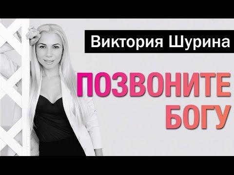 Виктория Шурина - Позвоните Богу