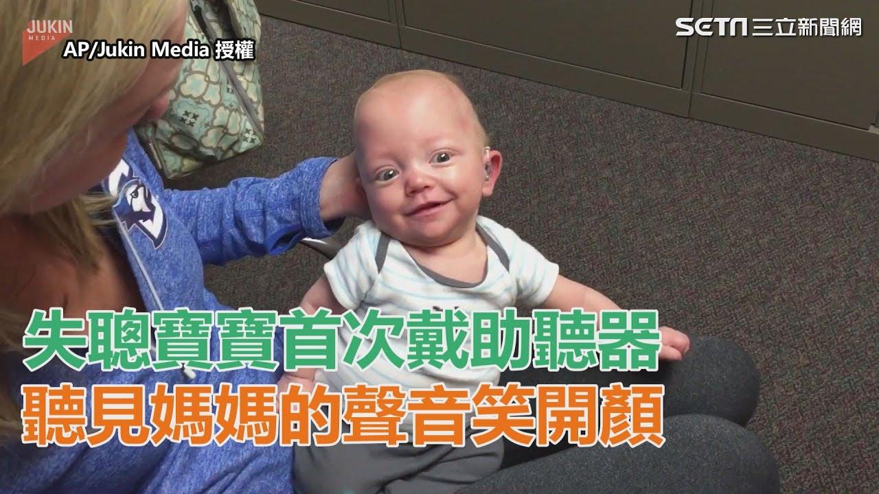 失聰寶寶首次戴助聽器 聽見媽媽的聲音笑開顏|三立新聞網SETN.com - YouTube