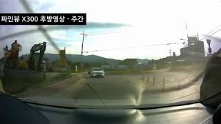 파인뷰 블랙박스 X300 후방카메라 주간/야간 테스트 …