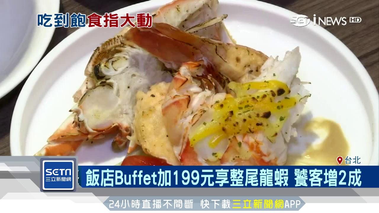 滿滿海味!飯店推千元龍蝦吃到飽吸客|三立INEWS - YouTube