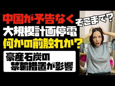 2020/12/26 【不安高まる】中国が予告なく大規模な計画停電実施!何かの前触れか?豪産石炭の禁輸措置が影響。
