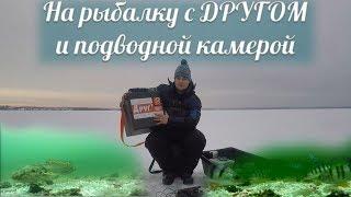 С другом и подводной камерой на закрытие зимнего сезона!