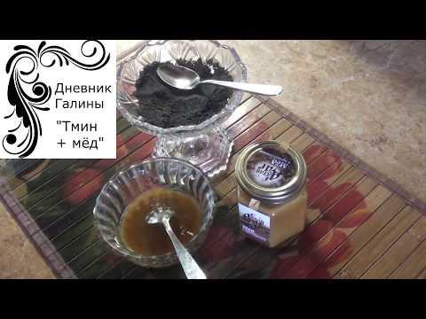 Великолепный рецепт! Мёд и чёрный тмин. Польза для всего организма!