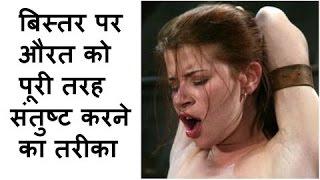 बिस्तर पर औरत को पूरी तरह संतुष्ट करने का तरीका - Tan aur Man se Aurat ko Satisfy Kaise Karein