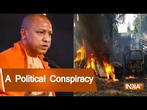 UP Chief Minister Yogi Adityanath Says Bulandshahr Violence Was A Political Conspiracy