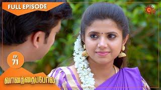 Vanathai Pola - Ep 71 | 10 March 2021 | Sun TV Serial | Tamil Serial
