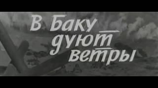 В Баку дуют ветры 1974, фильм о войне