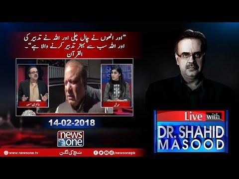 Live with Dr.Shahid Masood| #NawazSharif | #NAB | PMLN | 14-February-2018