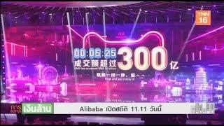 เปิดสถิติ 11.11 ของ Alibaba L การตลาดเงินล้าน  11 11 2562 1 3