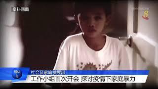 【冠状病毒19】社会及家庭发展部工作小组首次开会 探讨疫情下家庭暴力