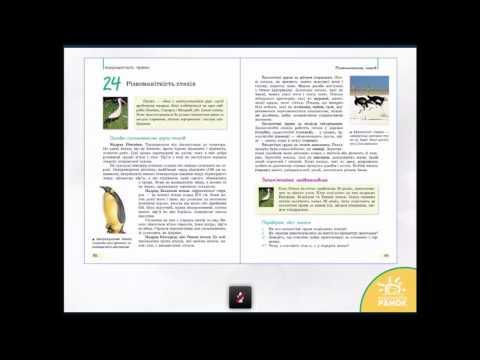 Читать онлайн сонин биология 8 класс