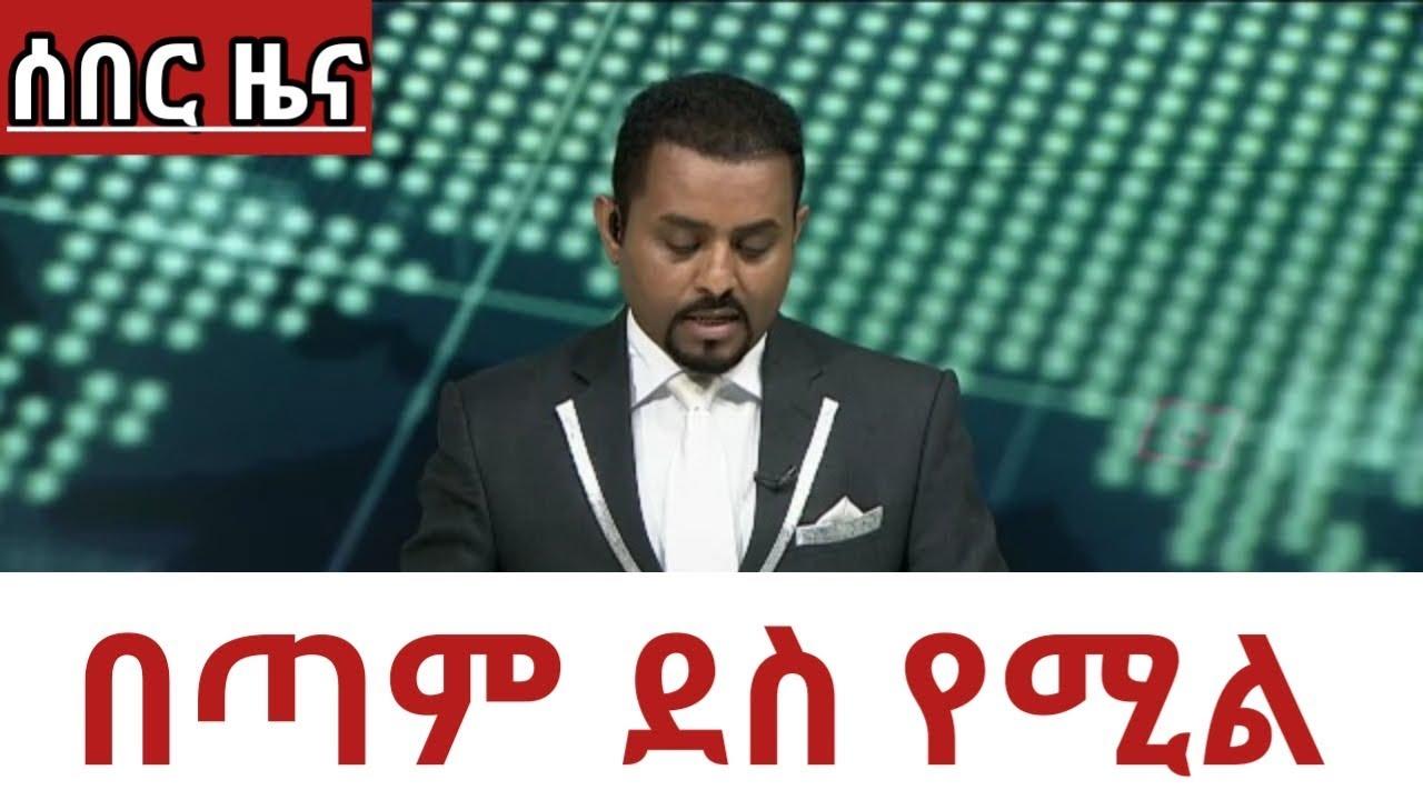 Ethiopian etv today