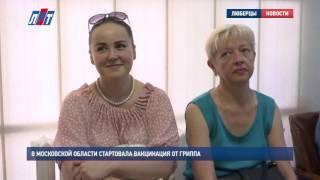 В Московской области стартовала вакцинация от гриппа