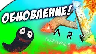 ARK: Survival Evolved - БОЛЬШОЕ ОБНОВЛЕНИЕ! БОЛЕЗНИ В АРК!
