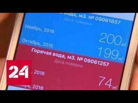 """Приложение """"Госуслуги Москвы"""" предупредит о долгах"""