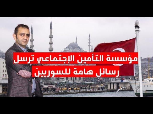 هام رسائل تم تعميمها واخر المستجدات الخاصة بالسورين في تركيا 16-7-2019
