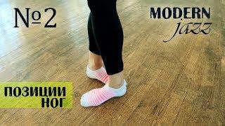 Урок №2 - позиции ног | Modern-jazz. Основы