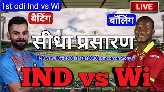 LIVE - IND vs WI 1st ODI Live Score, India vs West Indies Live Cricket match highlights today