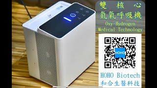 HOHO Biotech, Oxy-Hydrogen Medical Technology, 雙核心 氫氧呼吸機 介紹