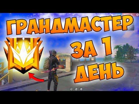 БЕРУ ГРАНДМАСТЕРА ЗА ОДИН ДЕНЬ В FREE FIRE!