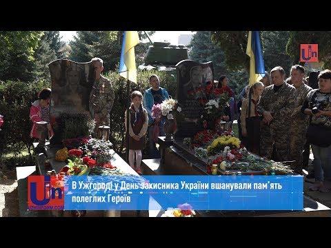 В Ужгороді у День захисника України вшанували пам'ять полеглих Героїв