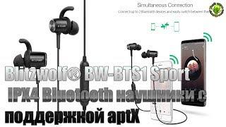 Blitzwolf® BW BTS1 Sport  IPX4 Bluetooth наушники с поддержкой aptX