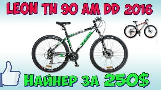 Найнер Leon TN 90 AM DD 2016 29'' ♦ Розпакування і складання велосипеда.